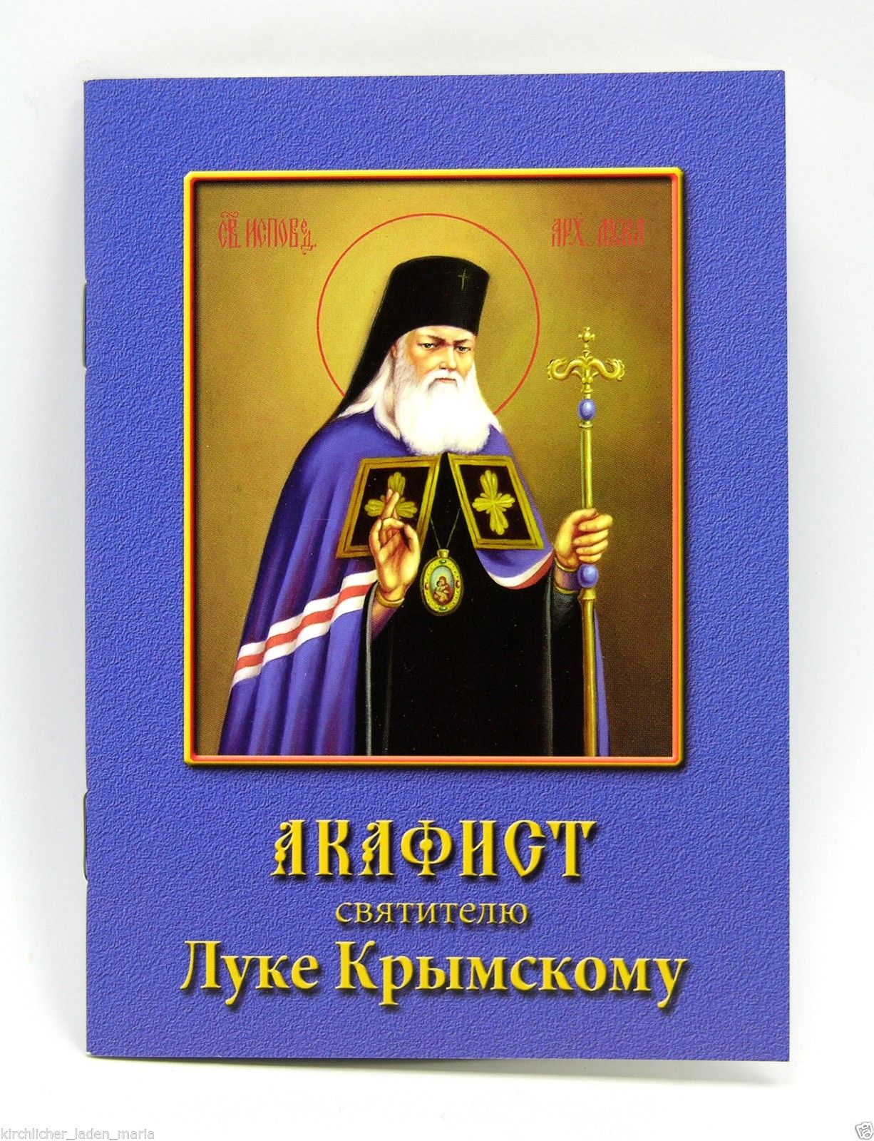 Akathist saint Luke Crimean
