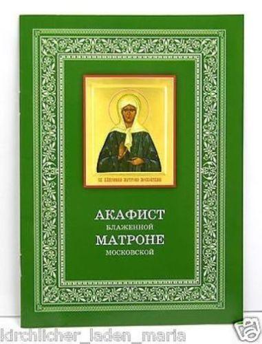 АКАФИСТ МАТРОНЕ МОСКОВСКОЙ СКАЧАТЬ БЕСПЛАТНО