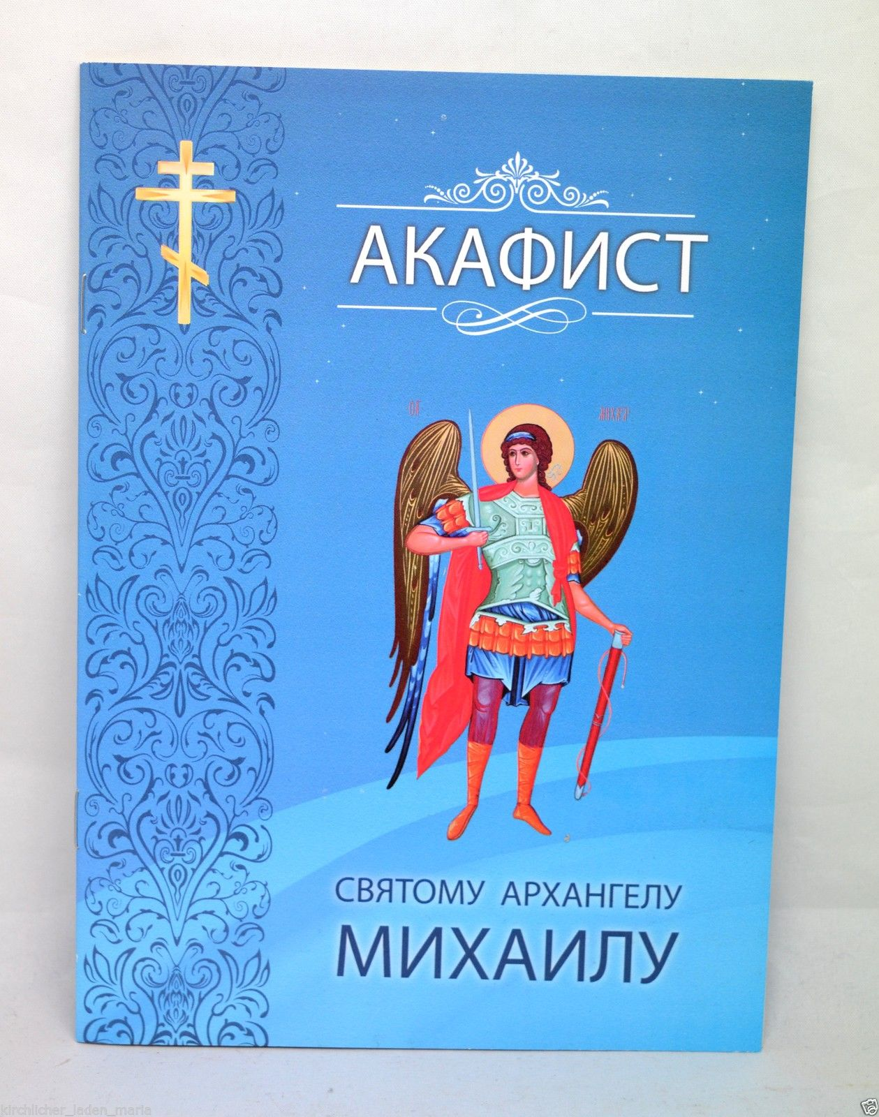 Akathist to St. Archangel Michael