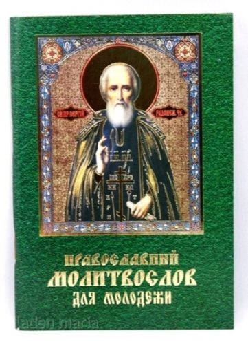 Orthodox Prayer  for young people