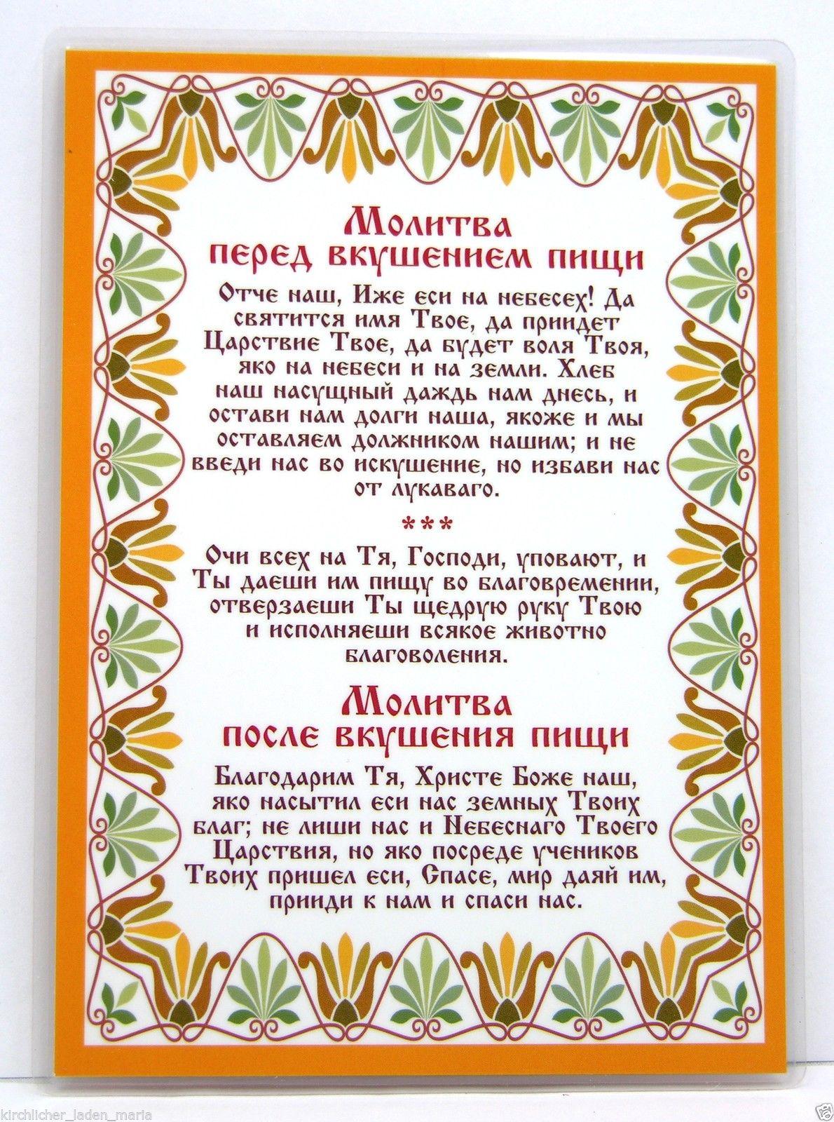 Комаровой, Ларионовой, православие молитва перед принятием пищи Достижения генетики